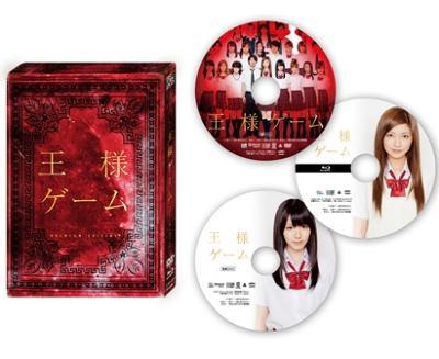 Ousama Game Premium Edition