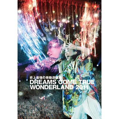 史上最強の移動遊園地 DREAMS COME TRUE WONDERLAND 2011 【通常盤】