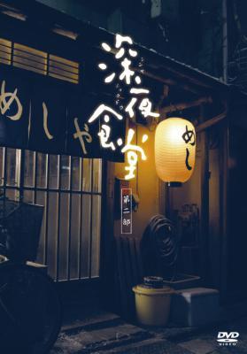深夜食堂 第二部 【ディレクターズカット版】