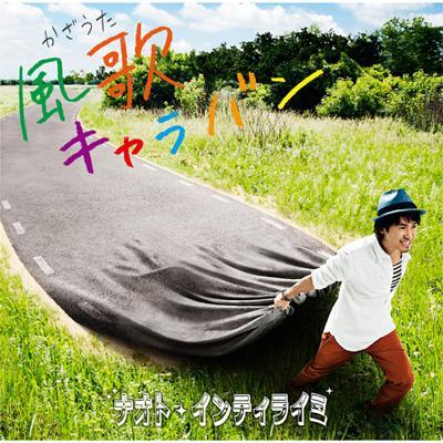 風歌キャラバン (+DVD)【初回限定盤】