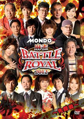 麻雀 Battle Royal 2012: 先鋒戦