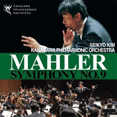 交響曲第9番 金聖響&神奈川フィル(2CD) : マーラー(1860-1911 ...