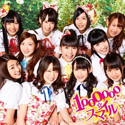 1,000,000☆スマイル (+DVD)