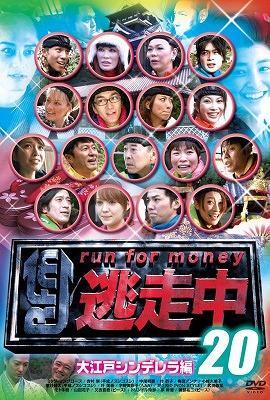 逃走中19 〜run for money〜【大江戸シンデレラ編】