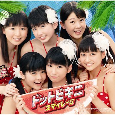 ドットビキニ (+DVD)【初回限定盤A】