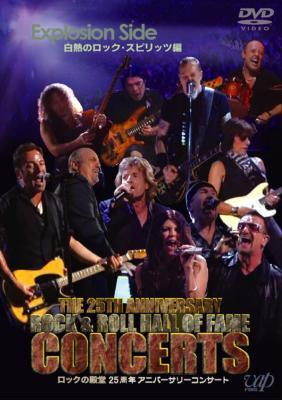 ロックの殿堂 25周年アニバーサリーコンサート: Explosion Side 白熱のロック スピリッツ編