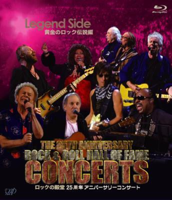 ロックの殿堂 25周年アニバーサリーコンサート: Legend Side 黄金のロック 伝説編
