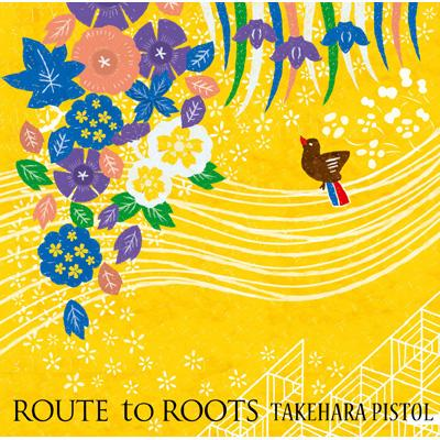 ROUTE to ROOTS : 竹原ピストル ...