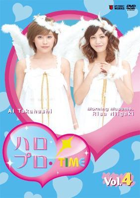 ハロプロ・TIME Vol.4