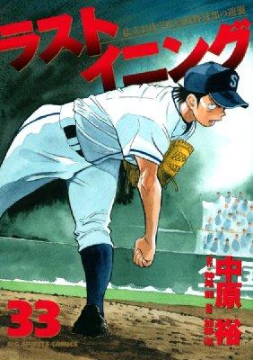ラストイニング 33 ビッグコミックス : 中原裕   HMV&BOOKS online ...