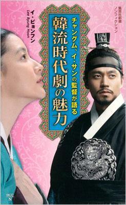 チャングム、イ・サンの監督が語る韓流時代劇の魅力 集英社新書ノンフィクション