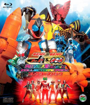 仮面ライダー×仮面ライダー フォーゼ&オーズ MOVIE大戦 MEGA MAX コレクターズパック