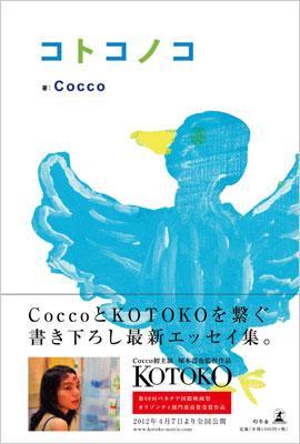 コトコノコ