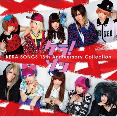 ケラ!ソン KERA SONGS 13th Anniversary Collection
