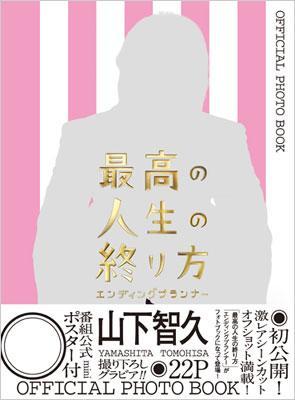 最高の人生の終り方 〜エンディングプラナー〜OFFICIAL PHOTO BOOK
