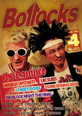 Bollocks No.001 2012年4月号