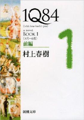 1Q84 BOOK1 前編 4月6月 新潮文庫