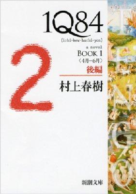 1Q84 BOOK1|後編 4月6月 新潮文庫