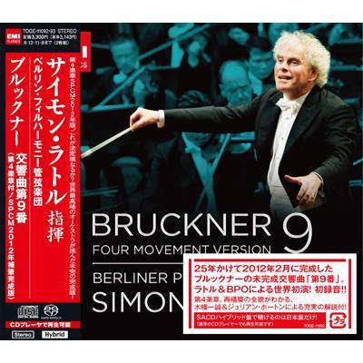 交響曲第9番(第4楽章付)補筆完成版 ラトル&ベルリン・フィル(2SACD)