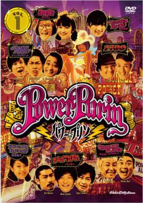 パワー☆プリンDVD Vol.1