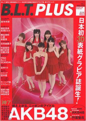 B.L.T.PLUS Vol.1 Tokyonews Mook