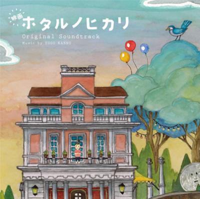 映画「ホタルノヒカリ」オリジナル・サウンドトラック