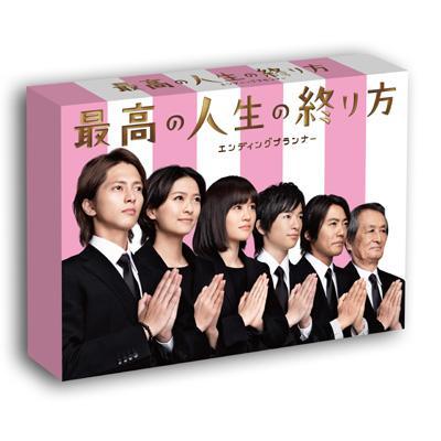 Saikou no Jinsei no Owarikata -Ending Planner-DVD-Box