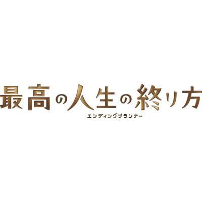 最高の人生の終り方〜エンディングプランナー〜Blu-ray BOX
