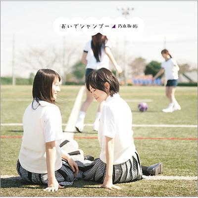 おいでシャンプー (+DVD)【Type-B】