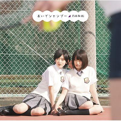おいでシャンプー (+DVD)【Type-C】