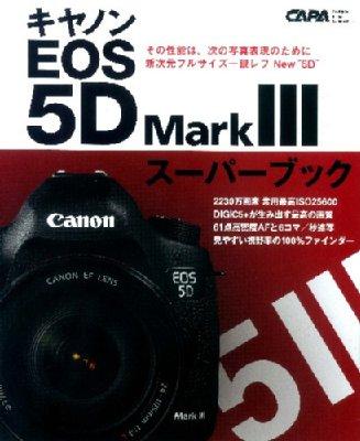 キヤノンeos5d MarkIIIスーパーブック 学研カメラムック