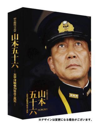聯合艦隊司令長官 山本五十六 -太平洋戦争70年目の真実-【愛蔵版】