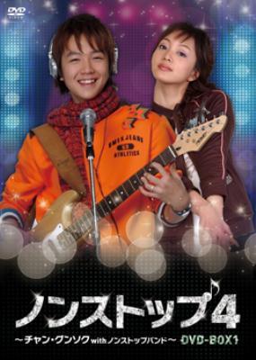 ノンストップ4 〜チャン・グンソクwithノンストップバンド〜DVD-BOX3
