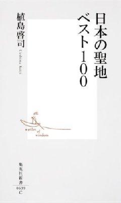 日本の聖地ベスト100 集英社新書