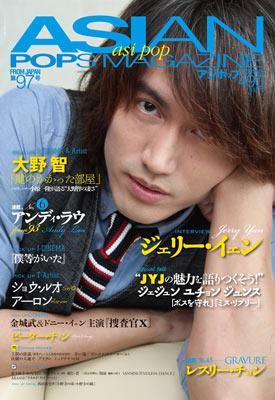 ASIAN POPS MAGAZINE 97号