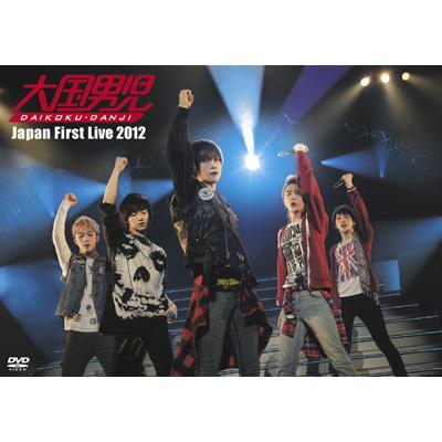 大国男児 Japan First Live 2012