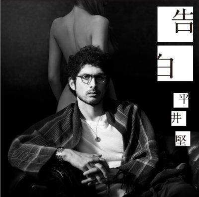 告白 (+DVD)【初回生産限定盤】