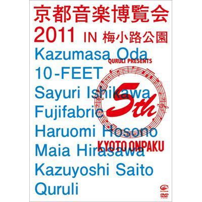 Kyoto Ongaku Hakurankai 2011 In Umekouji Kouen