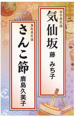 気仙坂/さんこ節
