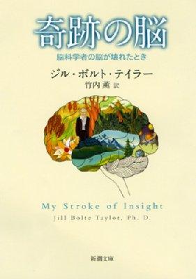 奇跡の脳 脳科学者の脳が壊れたとき 新潮文庫