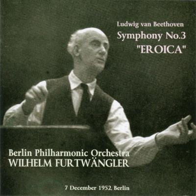 交響曲第3番『英雄』 フルトヴェングラー&ベルリン・フィル(1952)(平林直哉復刻)