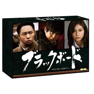 ブラックボード〜時代と戦った教師たち〜Blu-ray BOX