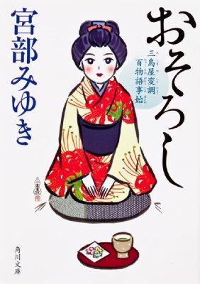 宮部みゆき 百物語 角川文庫