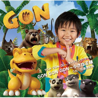 GON GON GON 〜小さな王様〜(+DVD)