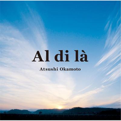 岡元敦司: Al Di La