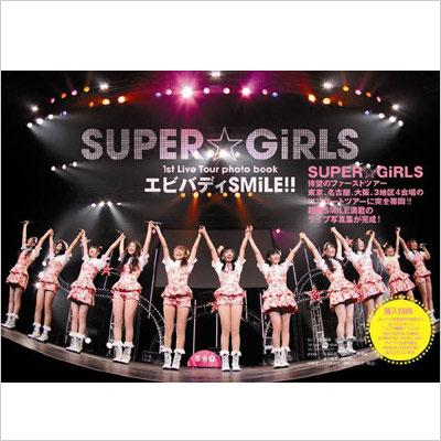 SUPER☆GiRLS 1st Live Tour Photo Book 〜エビバディSMiLE!!〜