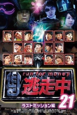 逃走中21〜run for money〜【ラストミッション】