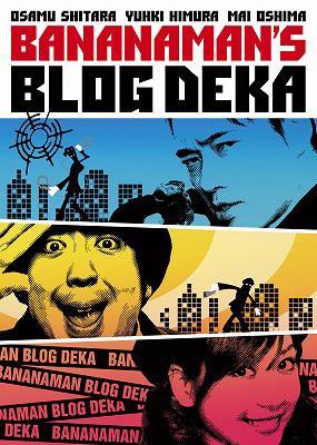 バナナマンのブログ刑事 DVD-BOX(VOL.7,VOL.8)(仮)