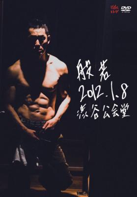2012.1.8 渋谷公会堂 【生産限定盤】