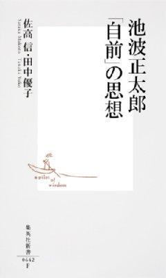 池波正太郎「自前」の思想 集英社新書